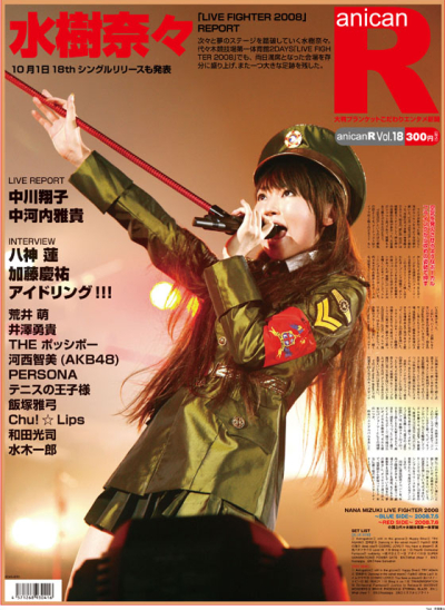 http://neoshinka.files.wordpress.com/2009/02/nana-mizuki-live-fighter2.jpg