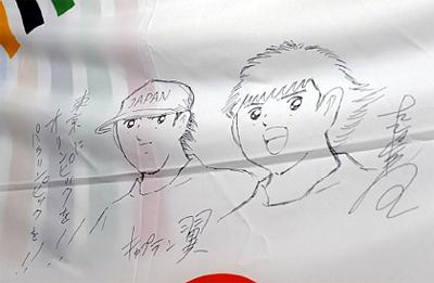 Capitán Tsubasa: Shin Captain Tsubasa 0